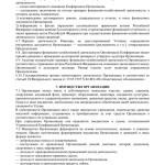"""Устав МО МКО """"Есаул"""""""