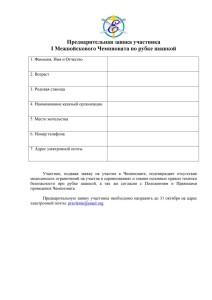Предварительная заявка участника