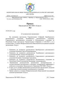 Приказ Председателя МО МКО «Есаул» №3 (19.09.2015)