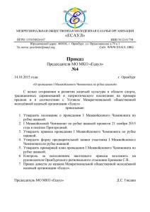 Приказ Председателя МО МКО «Есаул» №4 (14.10.2015)