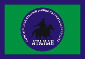 Знамя «Атамана»