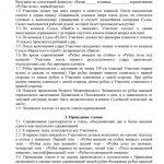 Правила проведения Второго Межвойскового Чемпионата по рубке шашкой