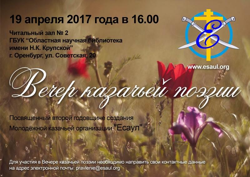 Вечер казачьей поэзии