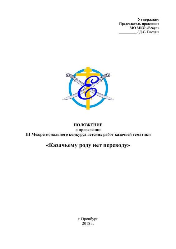 Начало приема работ на III Межрегиональный конкурс детских работ казачьей тематики